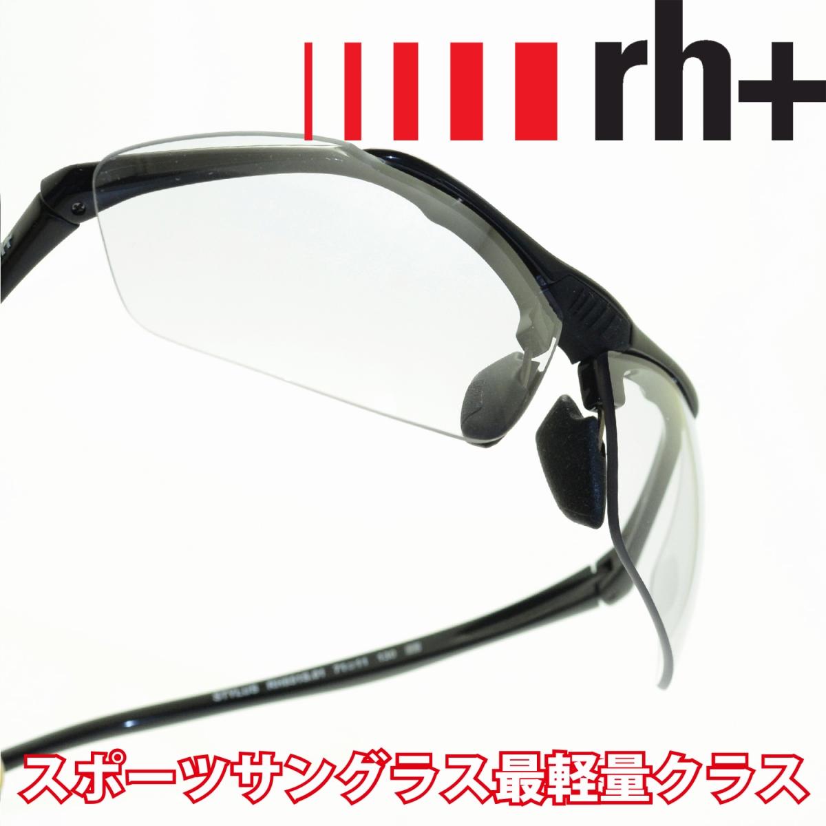 rh+ アールエイチプラス STYLUS JAPAN RH851S57 調光レンズメガネ 眼鏡 めがね メンズ レディース おしゃれ ブランド 人気 おすすめ フレーム 流行り 度付き レンズ サングラス スポーツ