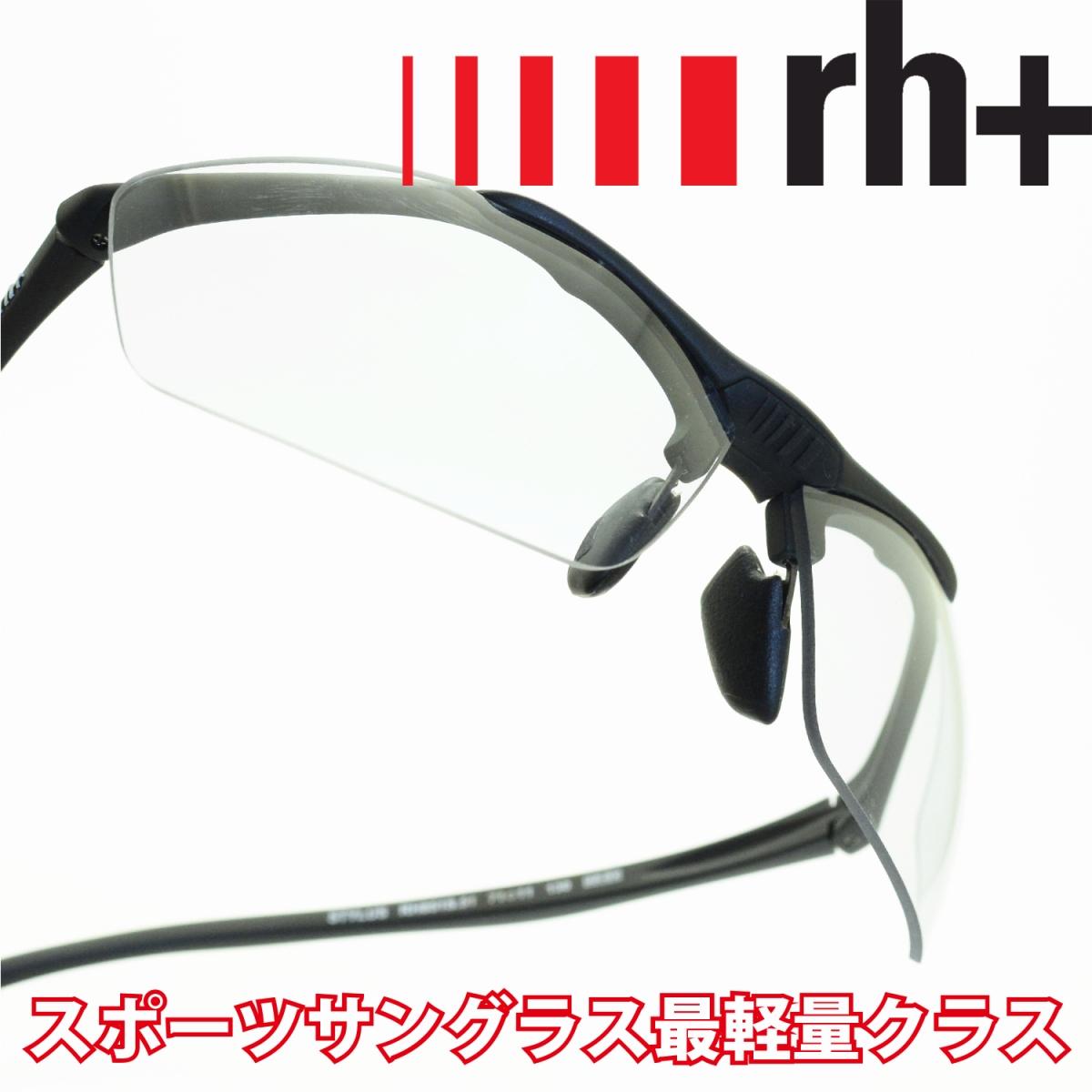 rh+ アールエイチプラス STYLUS JAPAN RH851S51 NXTSOFT調光メガネ 眼鏡 めがね メンズ レディース おしゃれ ブランド 人気 おすすめ フレーム 流行り 度付き レンズ サングラス スポーツ