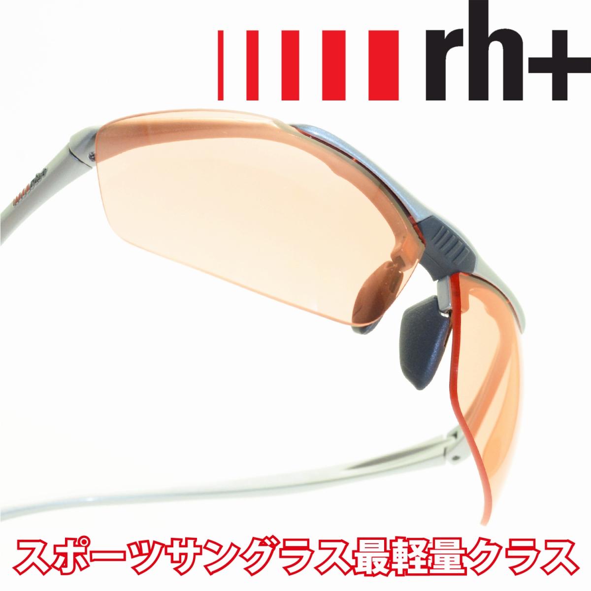 rh+ アールエイチプラス STYLUS JAPAN SPEED RH851S54 PLUS55メガネ 眼鏡 めがね メンズ レディース おしゃれ ブランド 人気 おすすめ フレーム 流行り 度付き レンズ サングラス スポーツ