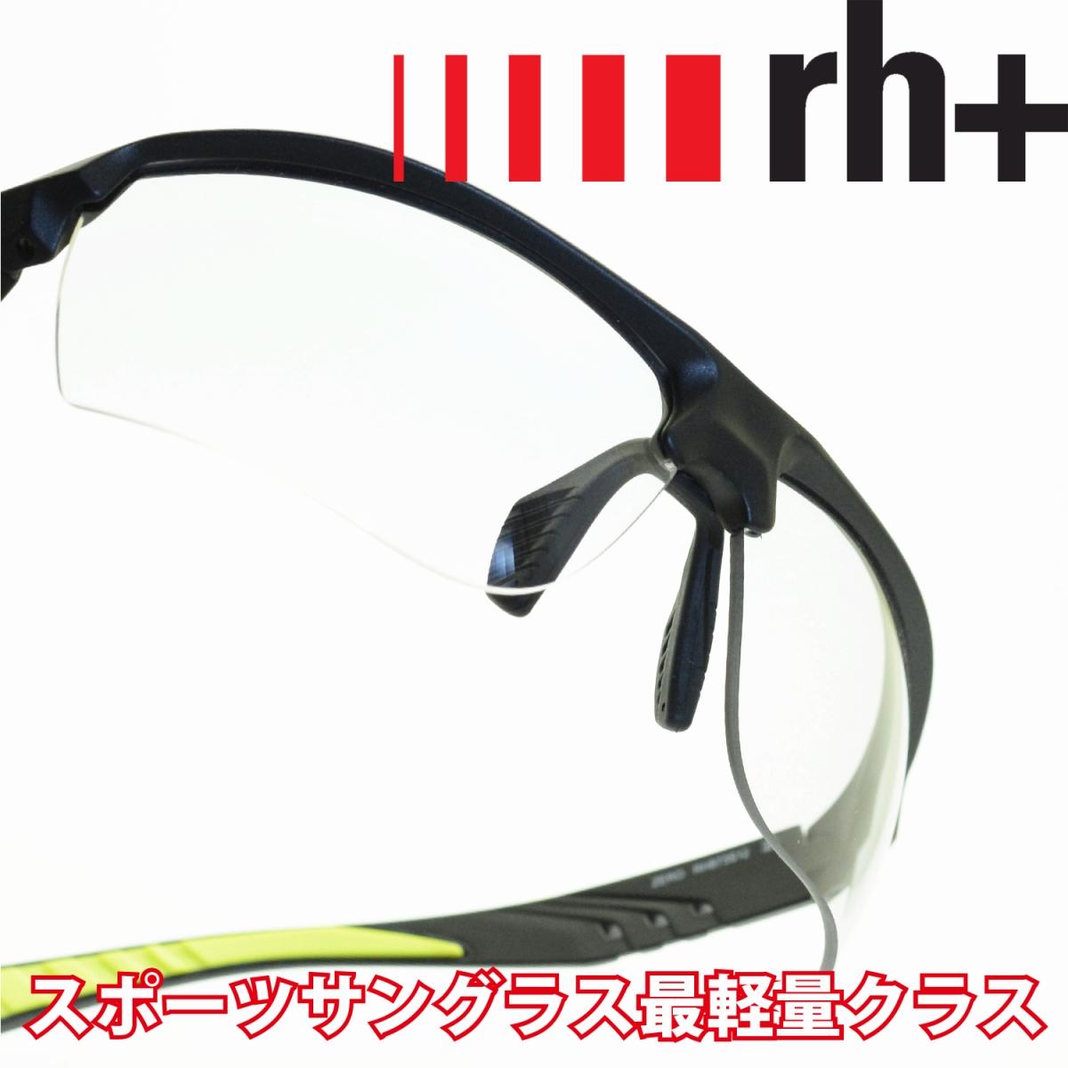 rh+ アールエイチプラス ZERO RH873S12メガネ 眼鏡 めがね メンズ レディース おしゃれ ブランド 人気 おすすめ フレーム 流行り 度付き レンズ サングラス スポーツ