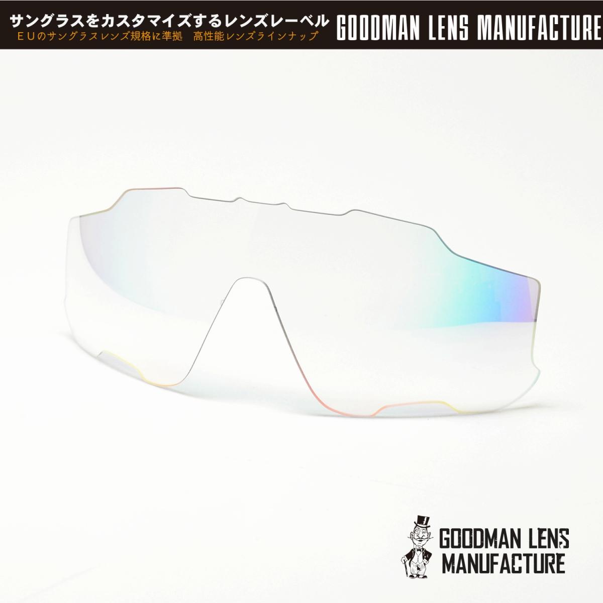 GOODMAN LENS MANUFACTURE グッドマンレンズマニュファクチュア JAWBREAKER用交換レンズ 調光クリア→グレー レッドミラーGOODMAN LENS MANUFACTURE グッドマンレンズマニュファクチュア レンズ 調光 偏光 OAKLEY オークリー 交換レンズ
