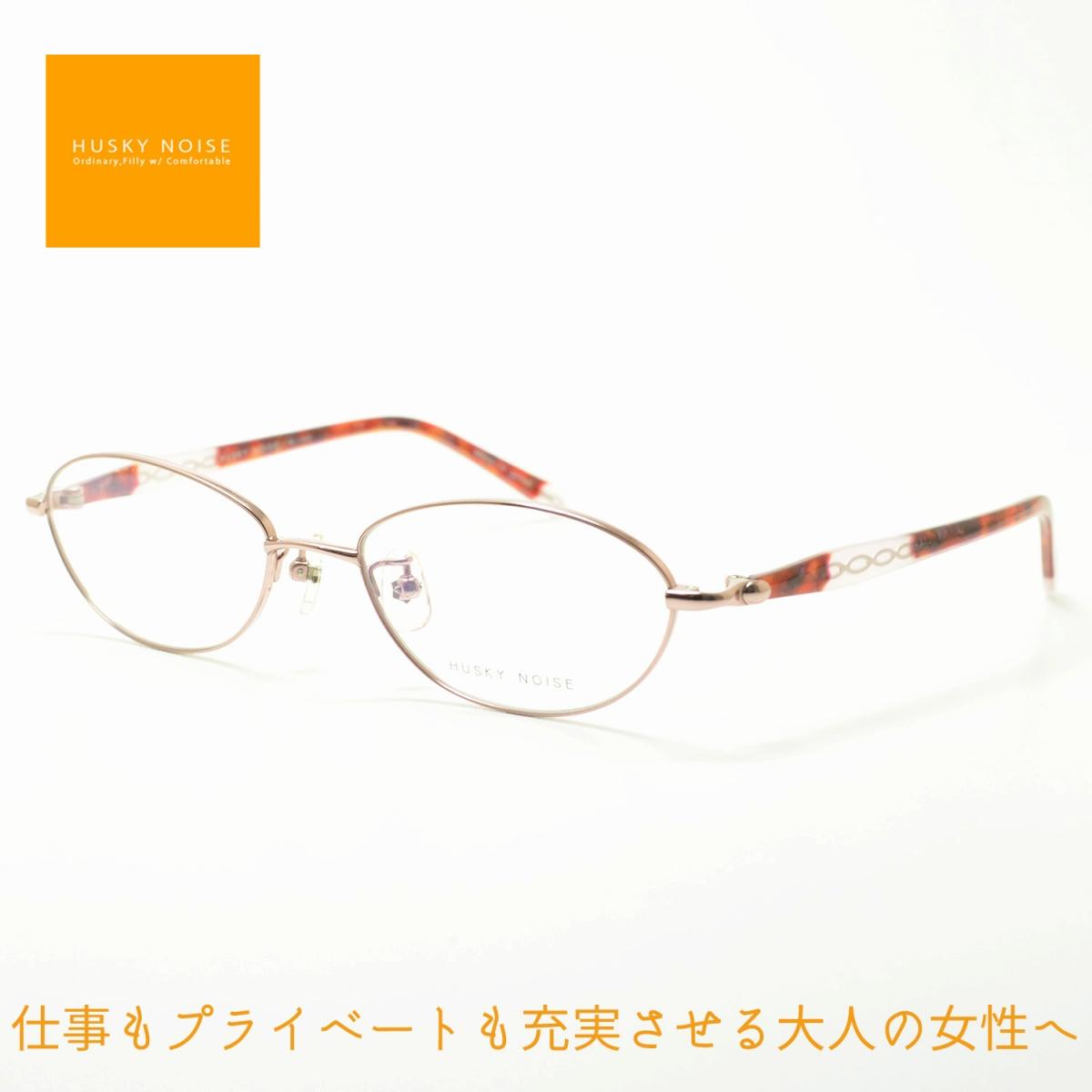 HUSKY NOISE ハスキーノイズ H-150 col-5メガネ 眼鏡 めがね レディース おしゃれ ブランド 人気 おすすめ フレーム 流行り 度付き レンズ