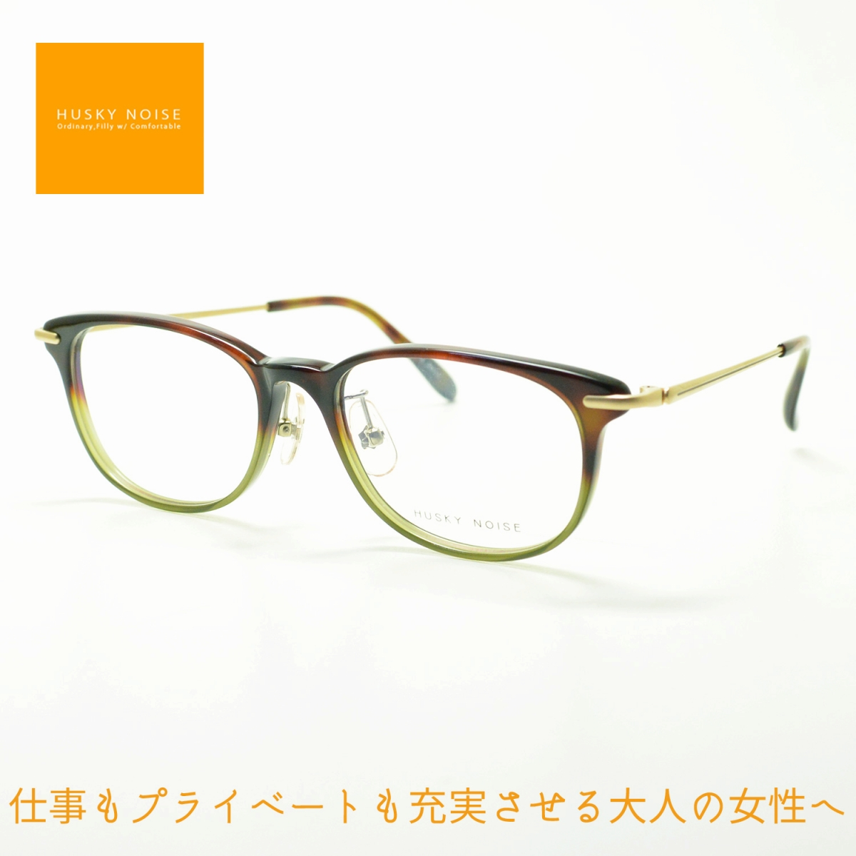 HUSKY NOISE ハスキーノイズ H-158 col-12メガネ 眼鏡 めがね レディース おしゃれ ブランド 人気 おすすめ フレーム 流行り 度付き レンズ