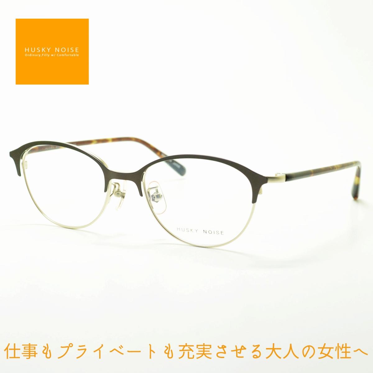 HUSKY NOISE ハスキーノイズ H-163 col-6メガネ 眼鏡 めがね レディース おしゃれ ブランド 人気 おすすめ フレーム 流行り 度付き レンズ