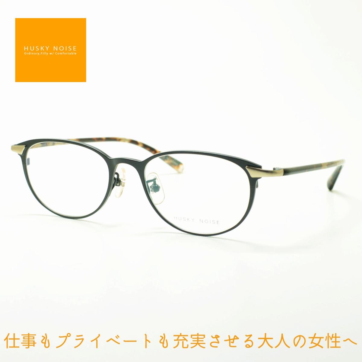HUSKY NOISE ハスキーノイズ H-164 col-4メガネ 眼鏡 めがね レディース おしゃれ ブランド 人気 おすすめ フレーム 流行り 度付き レンズ