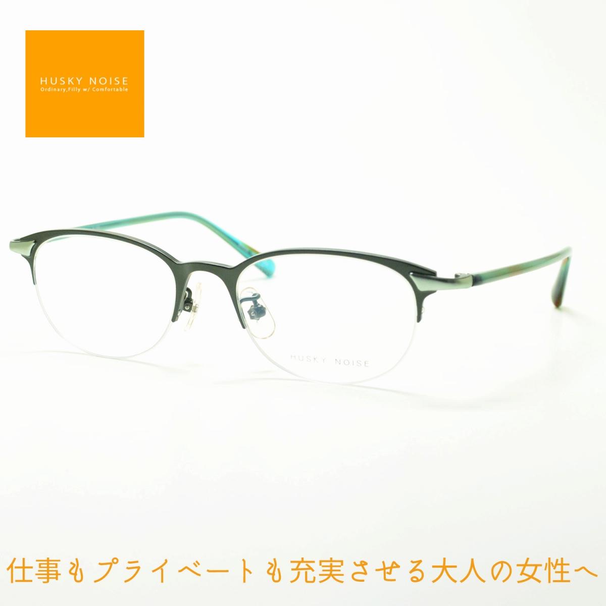 HUSKY NOISE ハスキーノイズ H-165 col-4メガネ 眼鏡 めがね レディース おしゃれ ブランド 人気 おすすめ フレーム 流行り 度付き レンズ