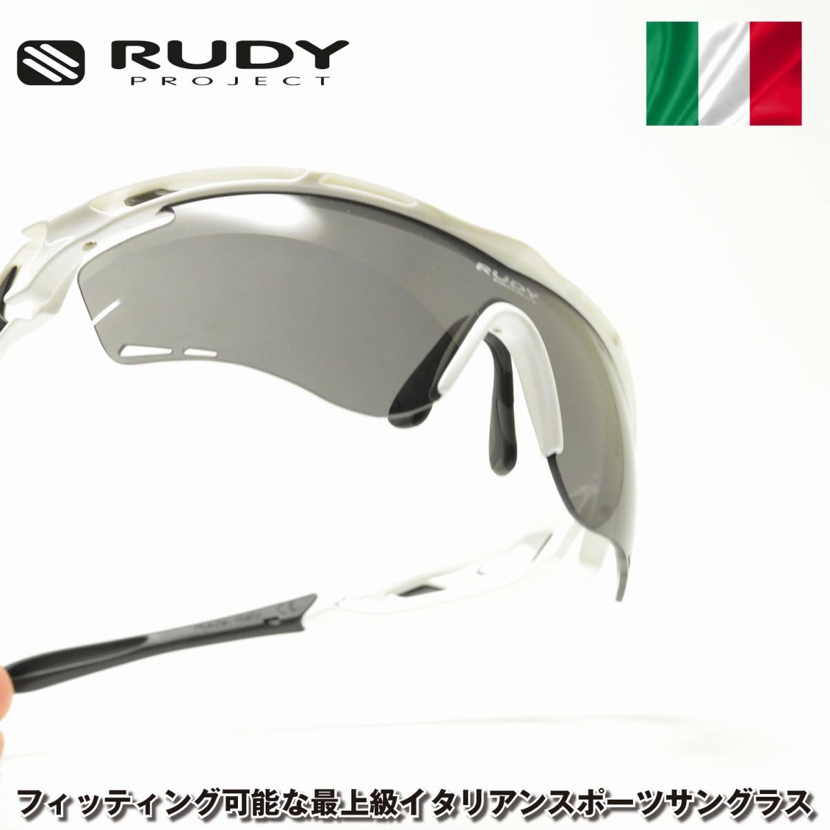 RUDY PROJECT ルディプロジェエクト TRALYX トラリクス ホワイトグロス/スモークサングラス メンズ レディース スポーツ ブランド スポーツサングラス 人気 度付き レンズ 自転車 ロードバイク 偏光 調光