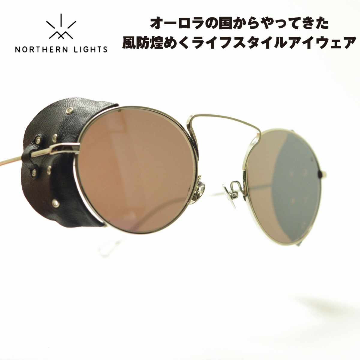 NORTHERN LIGHTS ノーザンライツ NL-18-049 シルバー/オーロラシルバーミラーメガネ 眼鏡 めがね メンズ レディース おしゃれ ブランド 人気 おすすめ フレーム 流行り 度付き レンズ サングラス