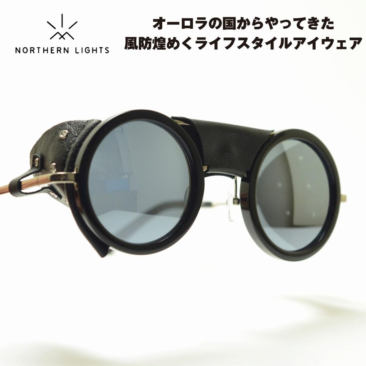 NORTHERN LIGHTS ノーザンライツ NL-7-015 ブラック/オーロラシルバーミラーメガネ 眼鏡 めがね メンズ レディース おしゃれ ブランド 人気 おすすめ フレーム 流行り 度付き レンズ サングラス