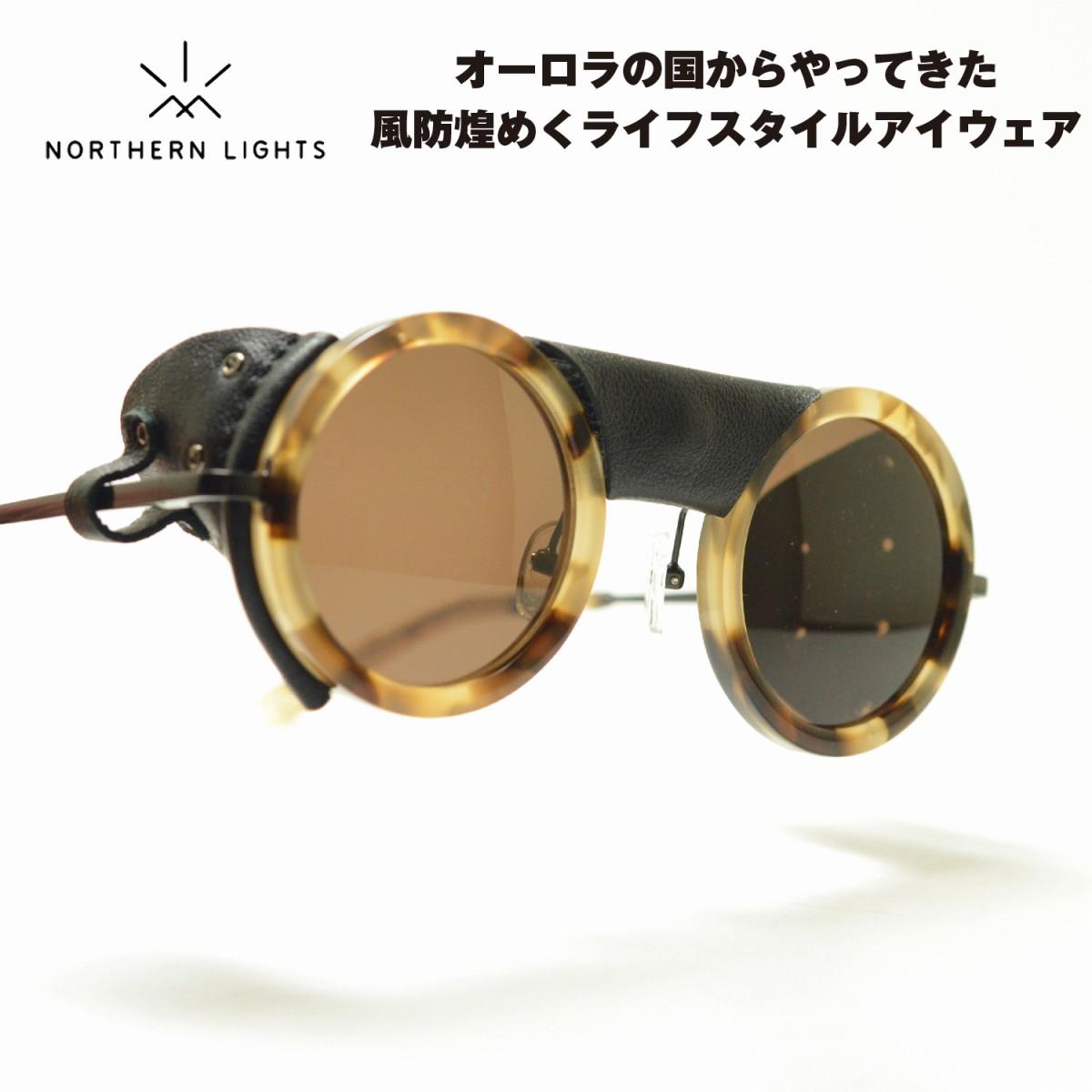 NORTHERN LIGHTS ノーザンライツ NL-7-032 ソーラー/ブラウンメガネ 眼鏡 めがね メンズ レディース おしゃれ ブランド 人気 おすすめ フレーム 流行り 度付き レンズ サングラス