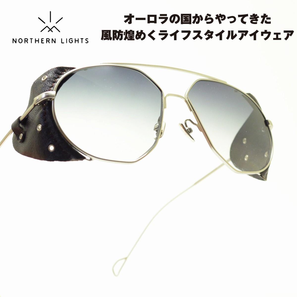 NORTHERN LIGHTS ノーザンライツ NL-23-058シルバー/G15グラディエントサイドフード取り外し可能ですメガネ サングラス 眼鏡 めがね メンズ レディース おしゃれ ブランド 人気 おすすめ フレーム 流行り 度付き レンズ