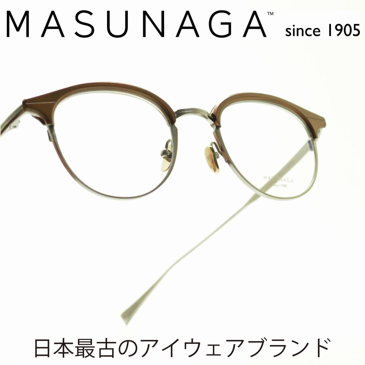 増永眼鏡 MASUNAGA since 1905 ELLINGTON col-13 BROWN/GRYメガネ 眼鏡 めがね メンズ レディース おしゃれ ブランド 人気 おすすめ フレーム 流行り 度付き レンズ