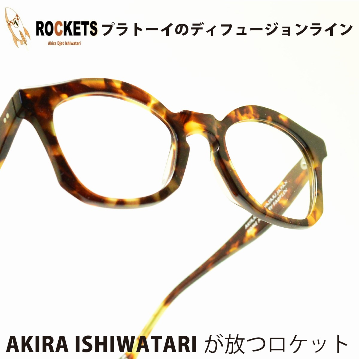 ROCKETS COM COL-FAULINメガネ 眼鏡 めがね メンズ レディース おしゃれ ブランド 人気 おすすめ フレーム 流行り 度付き レンズ