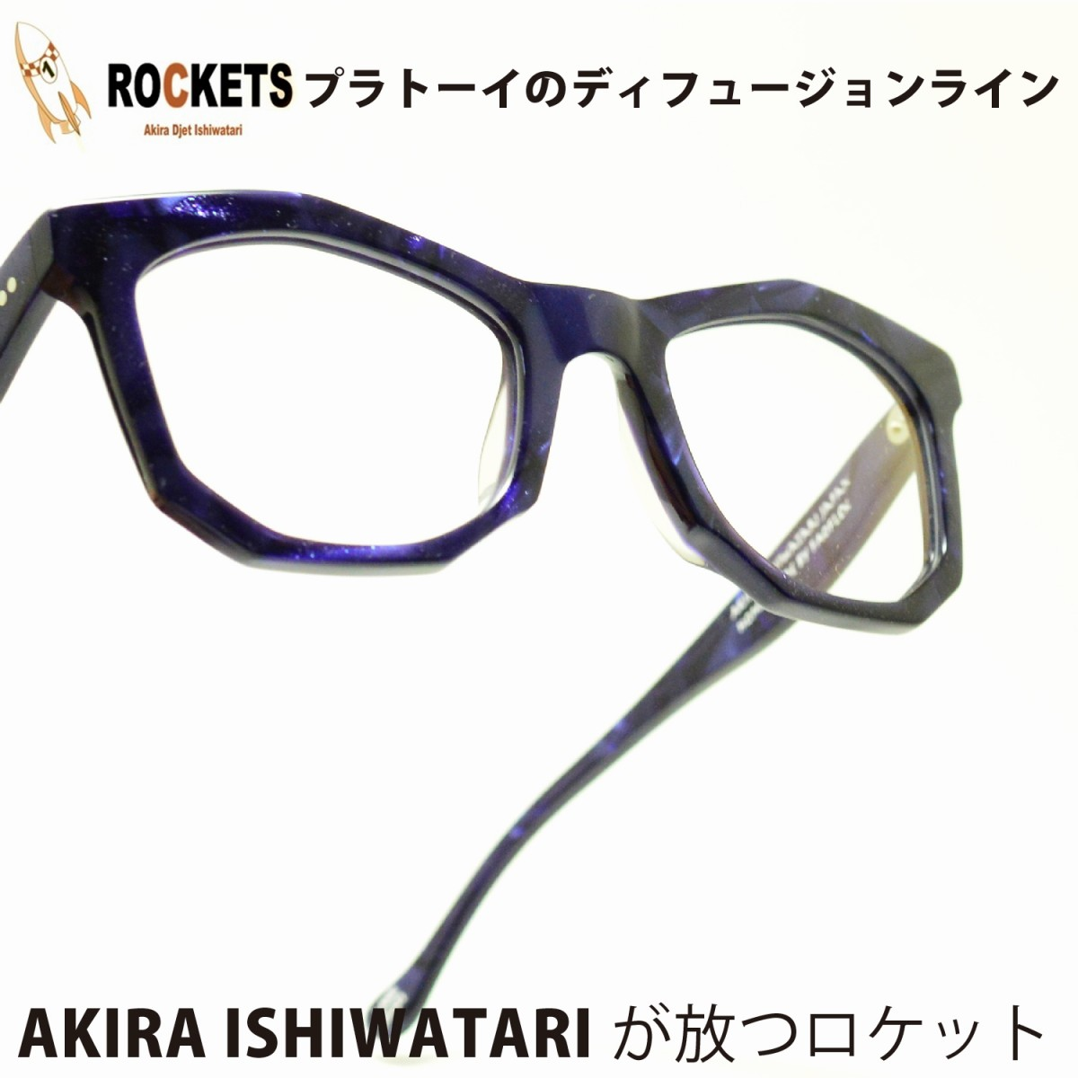 ROCKETS UTSUKE COL-LAKEメガネ 眼鏡 めがね メンズ レディース おしゃれ ブランド 人気 おすすめ フレーム 流行り 度付き レンズ