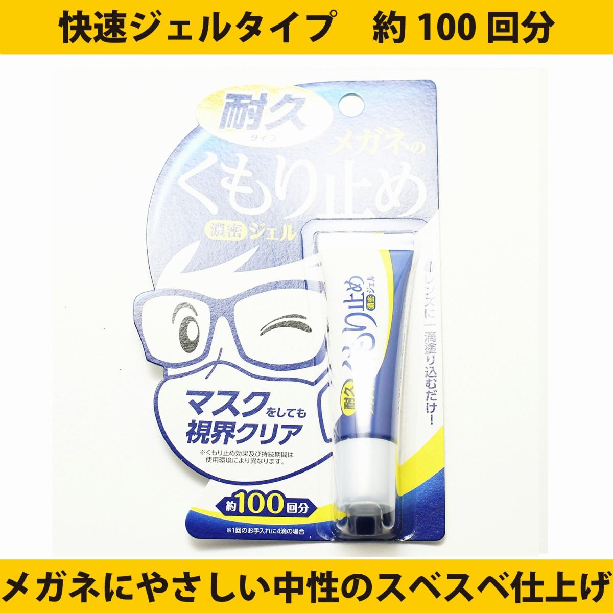 ネコポス対応 マスク装用 低価格化 5☆大好評 通勤 調理 メガネのくもり止め濃密ジェル SOFT99 食事時にティッシュで塗り込むだけの乾燥不要液が飛び散らないジェルタイプ