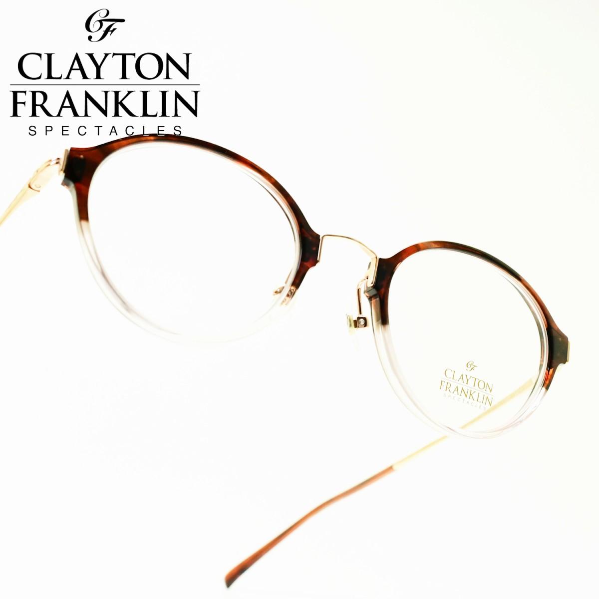 CLAYTON FRANKLIN クレイトンフランクリン633 BSPH(ブラウンササハーフ/デモレンズ)メガネ 眼鏡 めがね メンズ レディース おしゃれブランド 人気 おすすめ フレーム 流行り 度付き レンズ