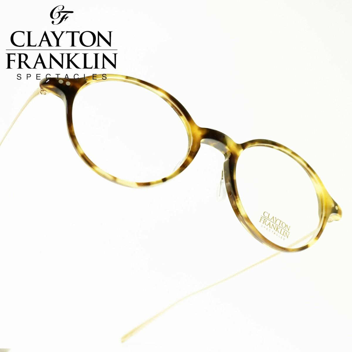 CLAYTON FRANKLIN クレイトンフランクリン766 BT(ブラウントートイズ/デモレンズ)綾瀬はるか ベンザブロック CM着用 メガネメガネ 眼鏡 めがね メンズ レディース おしゃれブランド 人気 おすすめ フレーム 流行り 度付き レンズ