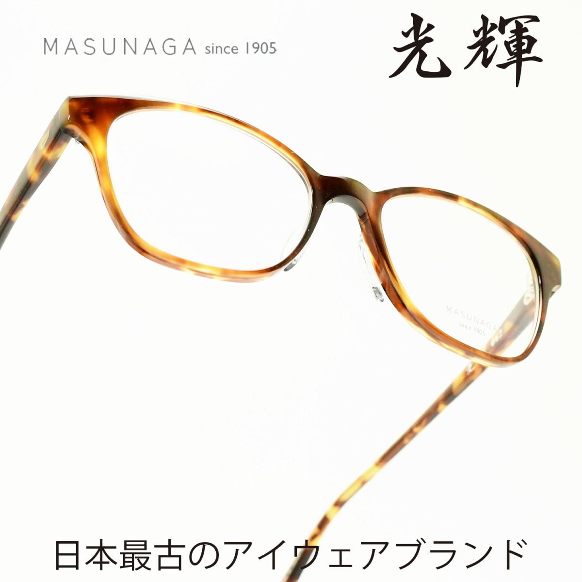 増永眼鏡 MASUNAGA光輝 062 col-23 DEMIメガネ 眼鏡 めがね メンズ レディース おしゃれブランド 人気 おすすめ フレーム 流行り 度付き レンズ