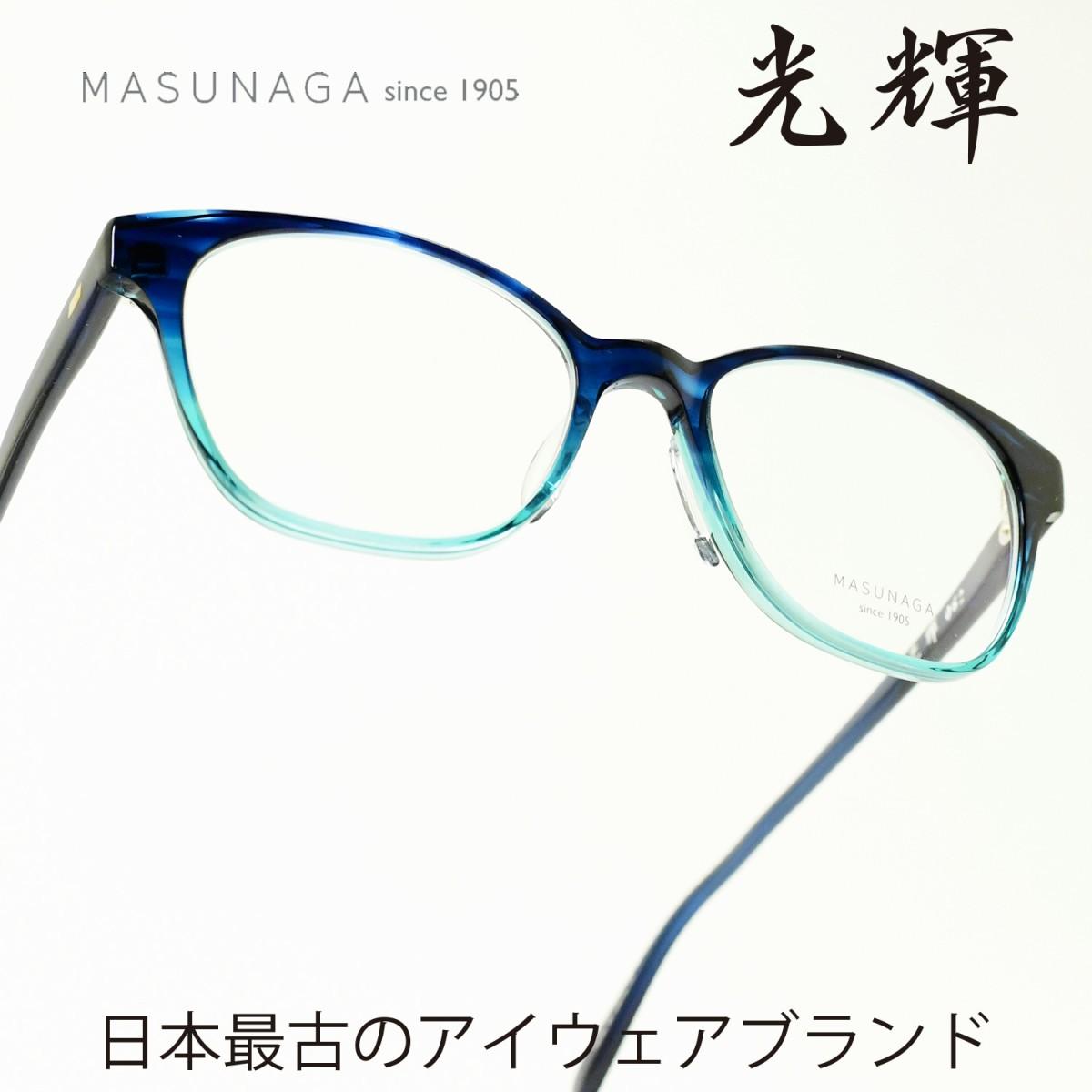 増永眼鏡 MASUNAGA光輝 062 col-35 D BLUEメガネ 眼鏡 めがね メンズ レディース おしゃれブランド 人気 おすすめ フレーム 流行り 度付き レンズ