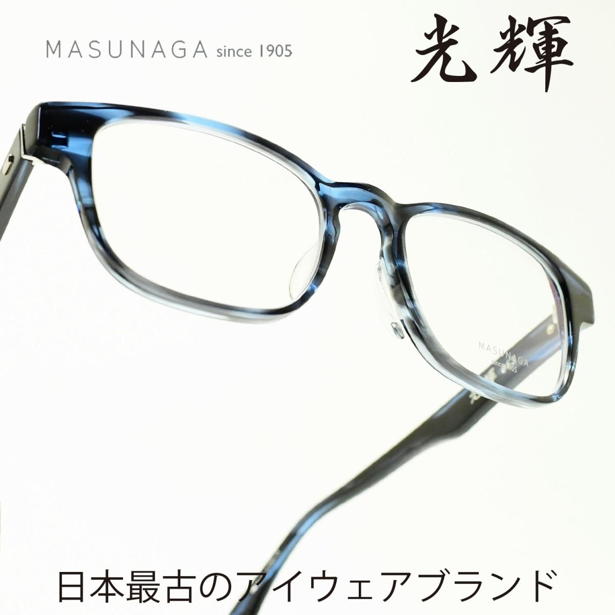 増永眼鏡 MASUNAGA光輝 063 col-35 BLUEメガネ 眼鏡 めがね メンズ レディース おしゃれブランド 人気 おすすめ フレーム 流行り 度付き レンズ
