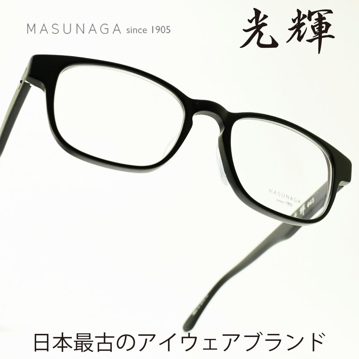 増永眼鏡 MASUNAGA光輝 063 col-49 BLACK MATTEメガネ 眼鏡 めがね メンズ レディース おしゃれブランド 人気 おすすめ フレーム 流行り 度付き レンズ