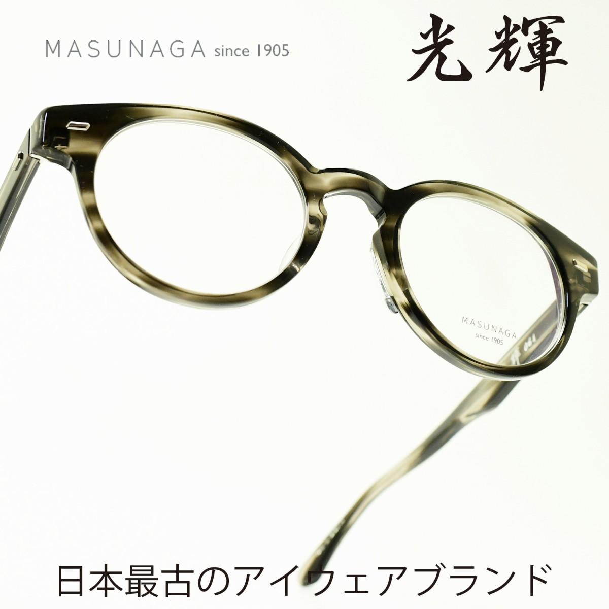 増永眼鏡 MASUNAGA光輝 064 col-34 GREYメガネ 眼鏡 めがね メンズ レディース おしゃれブランド 人気 おすすめ フレーム 流行り 度付き レンズ