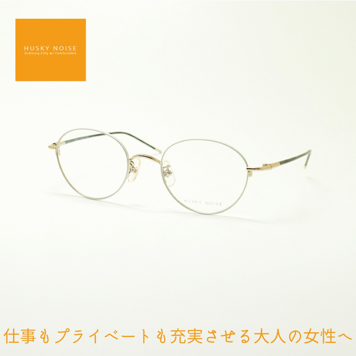 HUSKY NOISE ハスキーノイズH-173 col-1メガネ 眼鏡 めがね メンズ レディース おしゃれ ブランド 人気 おすすめ フレーム 流行り 度付き レンズ