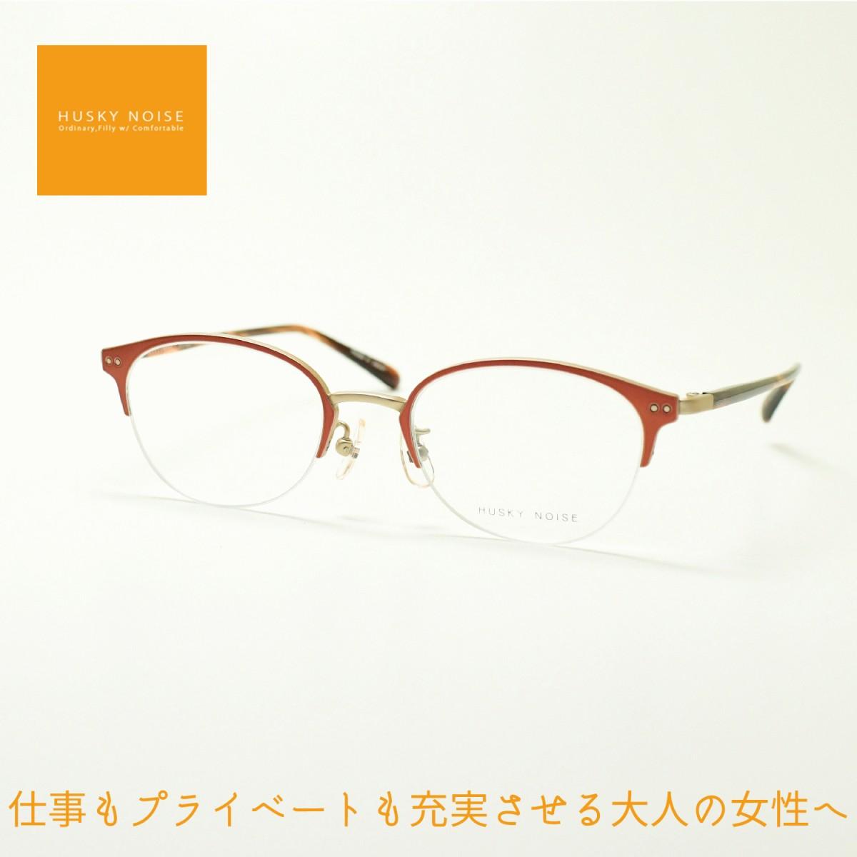 HUSKY NOISE ハスキーノイズH-175 col-3メガネ 眼鏡 めがね メンズ レディース おしゃれ ブランド 人気 おすすめ フレーム 流行り 度付き レンズ