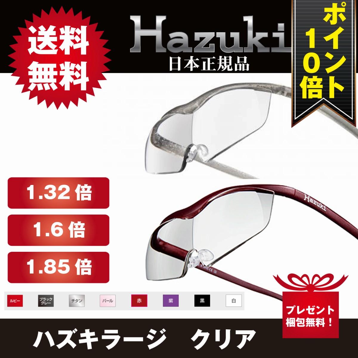 ハズキルーペ ラージ クリア 1.32倍 1.6倍 1.85倍拡大鏡 ルーペ ハズキ 老眼鏡 Hazuki メガネタイプ 虫眼鏡 プリヴェAG 正規品
