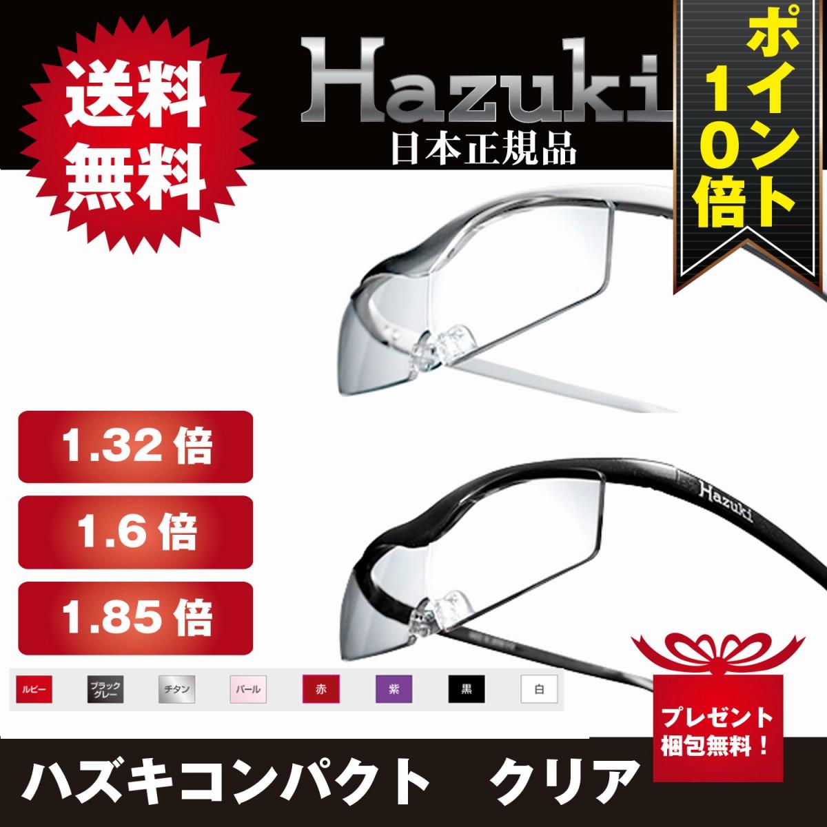 ハズキルーペ コンパクト クリア 1.32倍 1.6倍 1.85倍拡大鏡 ルーペ ハズキ 老眼鏡 Hazuki メガネタイプ 虫眼鏡 プリヴェAG 正規品