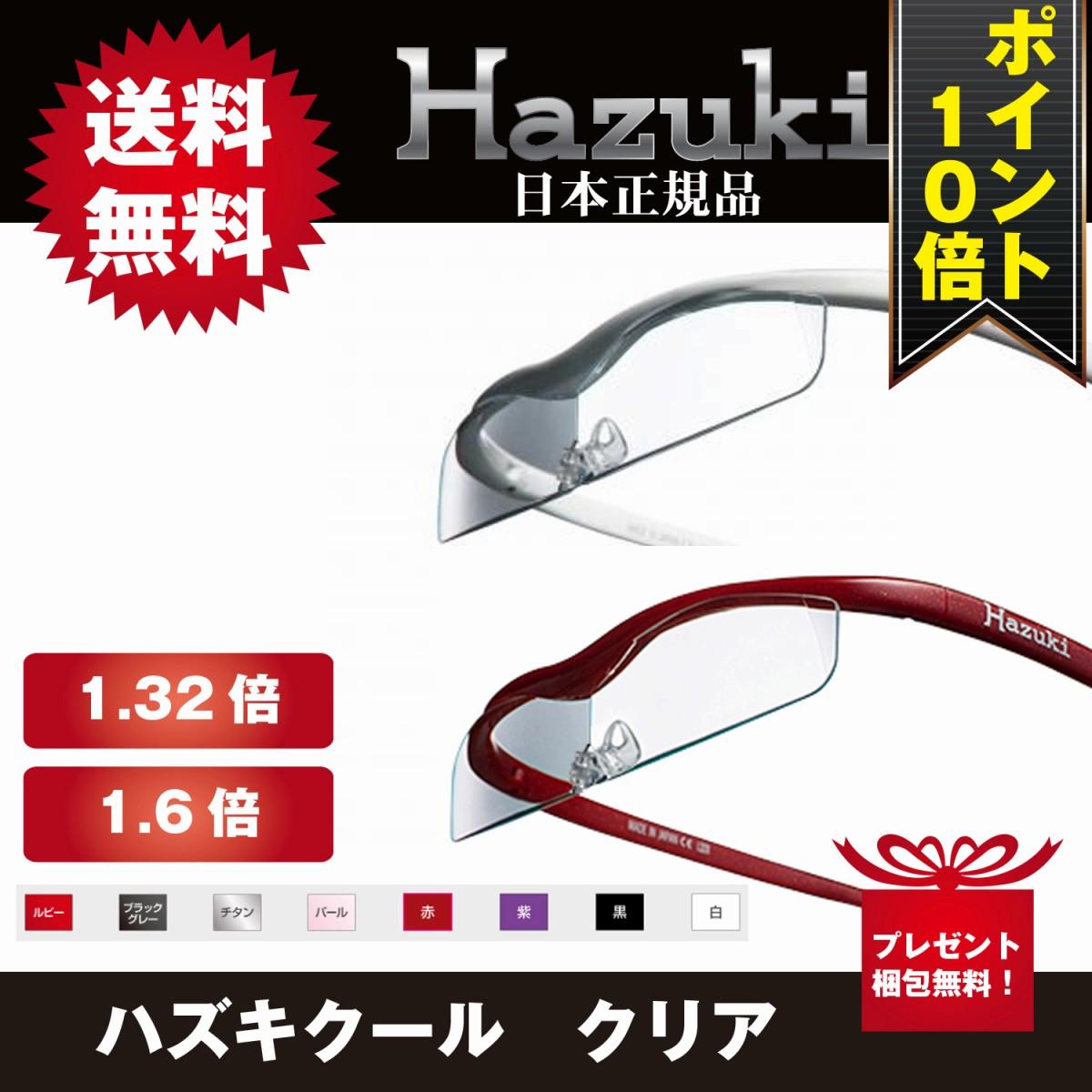ハズキルーペ クール クリア 1.32倍 1.6倍拡大鏡 ルーペ ハズキ 老眼鏡 Hazuki メガネタイプ 虫眼鏡 プリヴェAG 正規品