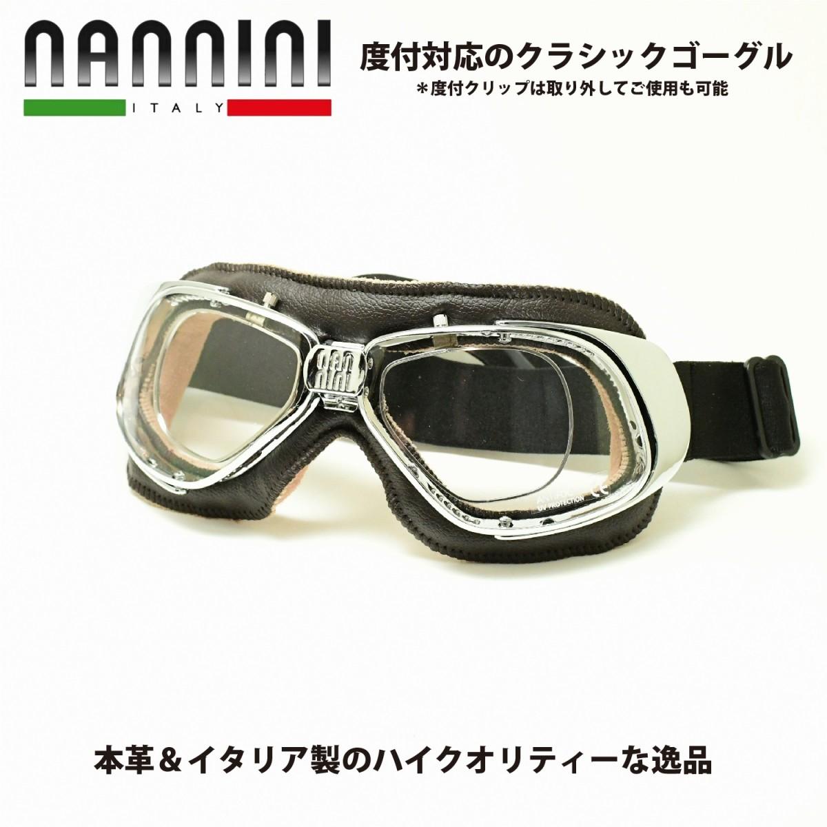 ナンニーニ【nannini】社製ゴーグルRIDER-860-4V-1151-6520(ライダー860-4V四眼式)(クローム・ブラウン/クリア・アンチフォグ)