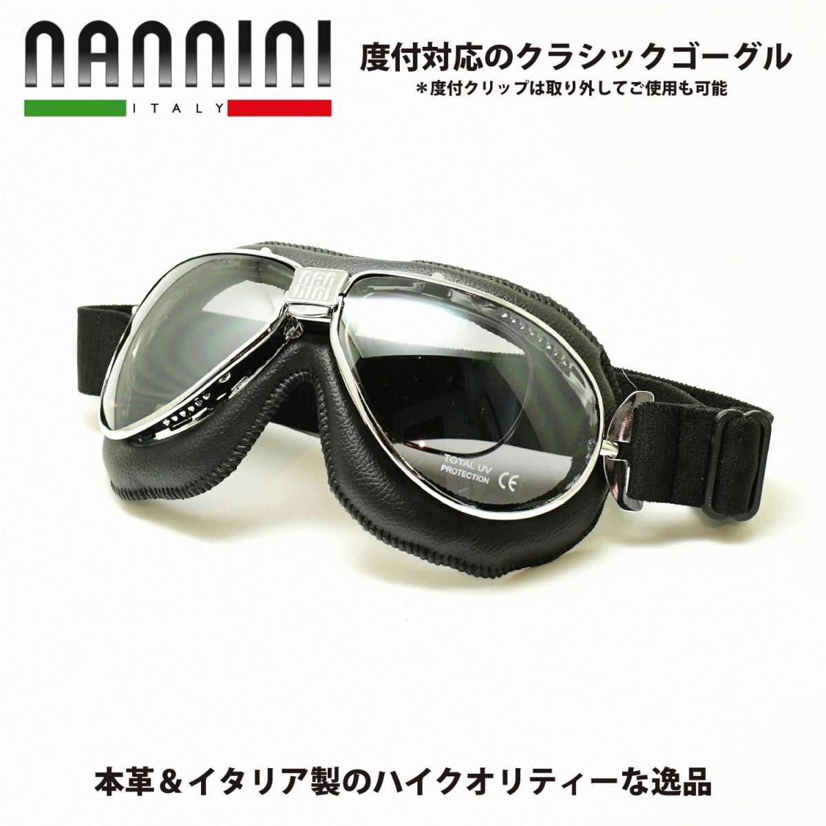 ナンニーニ【nannini】社製ゴーグルTT-860-4v-1150-6450(ティーティー4V四眼式)(クローム・ブラック/ライトグレー&シルバーミラー)