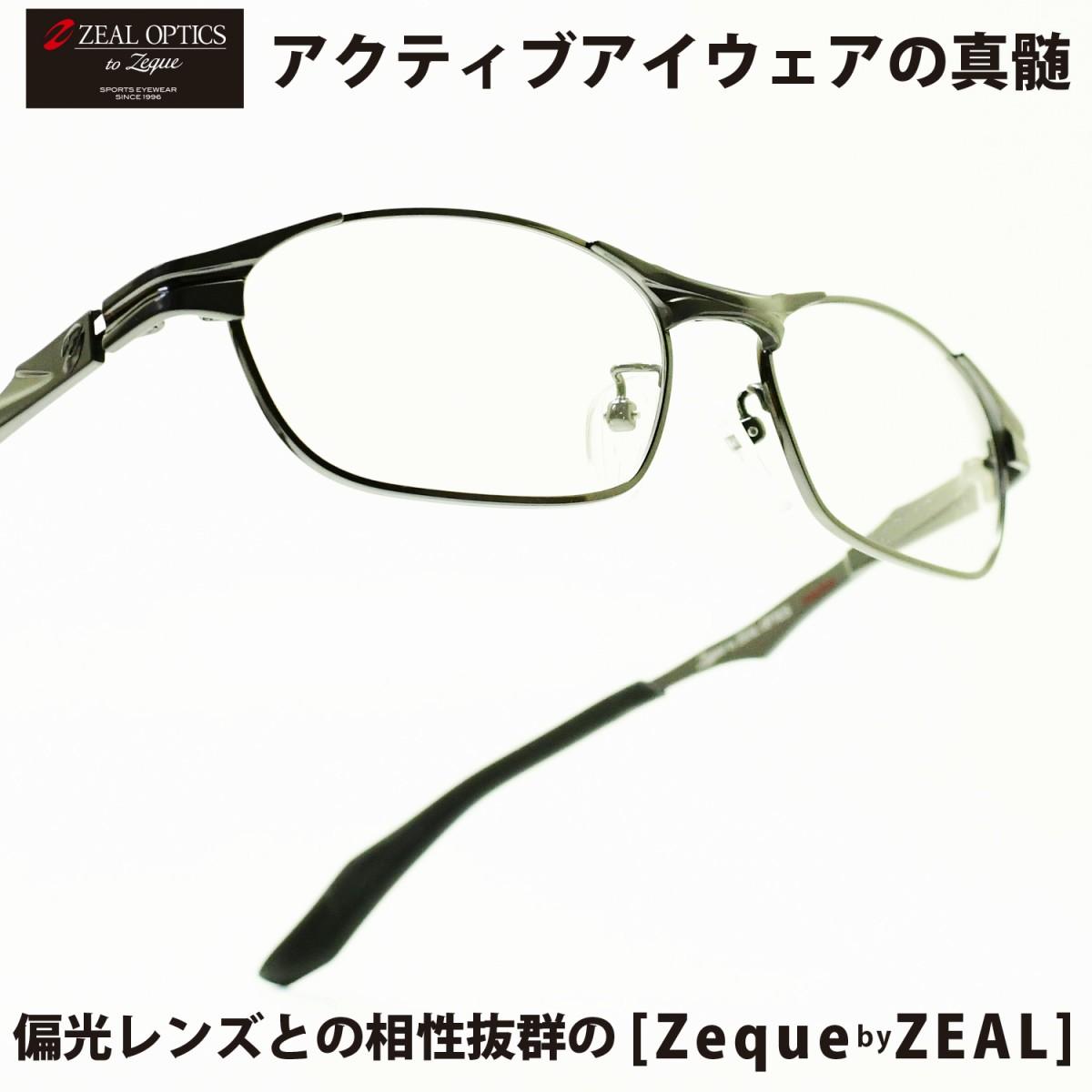 ZEAL ジール Zeque by ZEAL OPTICSAVENGE elf アベンジエルフCHROME GUNMETALメガネ 眼鏡 めがね メンズ レディース おしゃれ ブランド 人気 おすすめ フレーム 流行り 度付き レンズ
