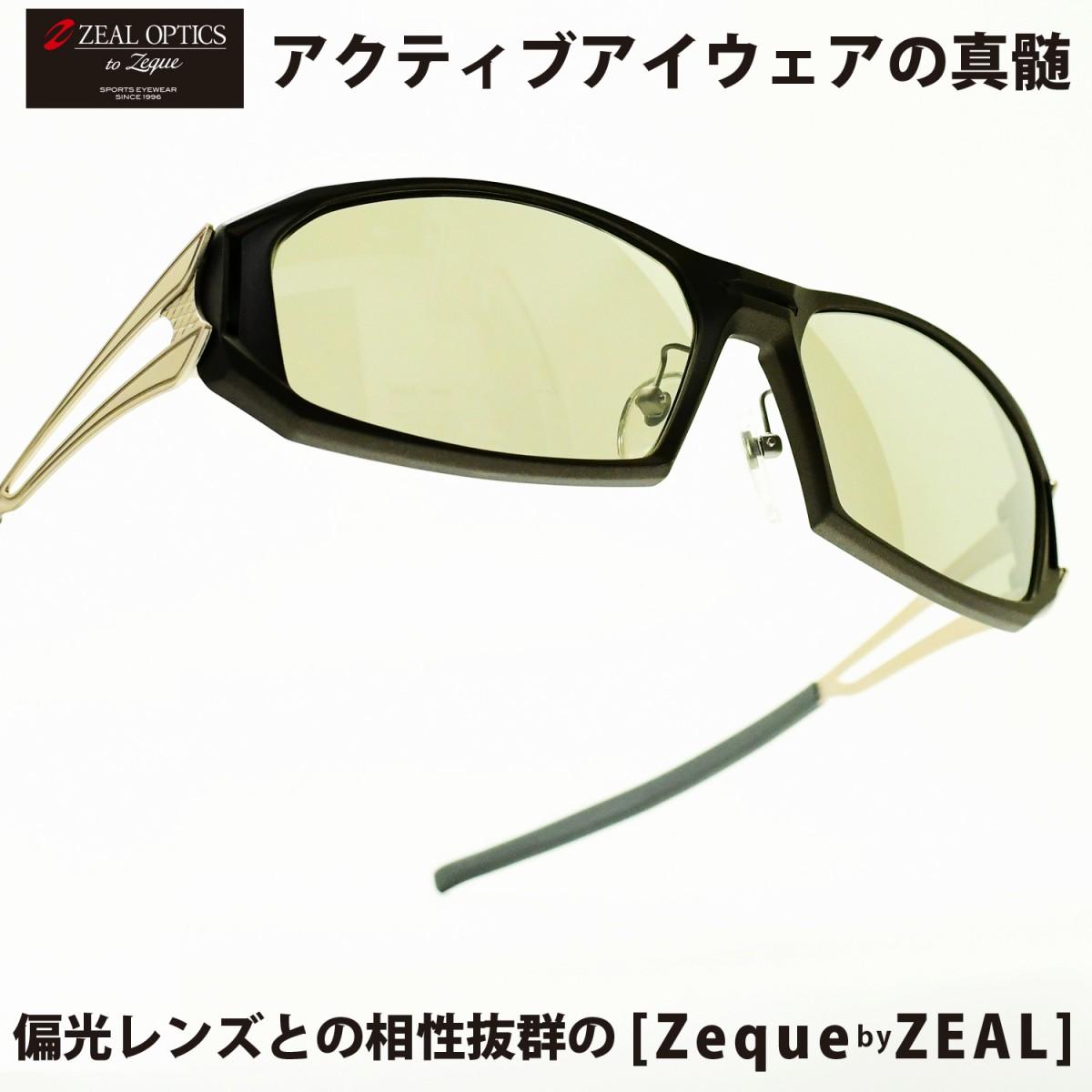 ZEAL ジール Zeque by ZEAL OPTICSVanq Xブラウン・ゴールド/トゥルービュースポーツ シルバーミラーメガネ 眼鏡 めがね メンズ レディース おしゃれ ブランド 人気 おすすめ フレーム 流行り 度付き レンズ