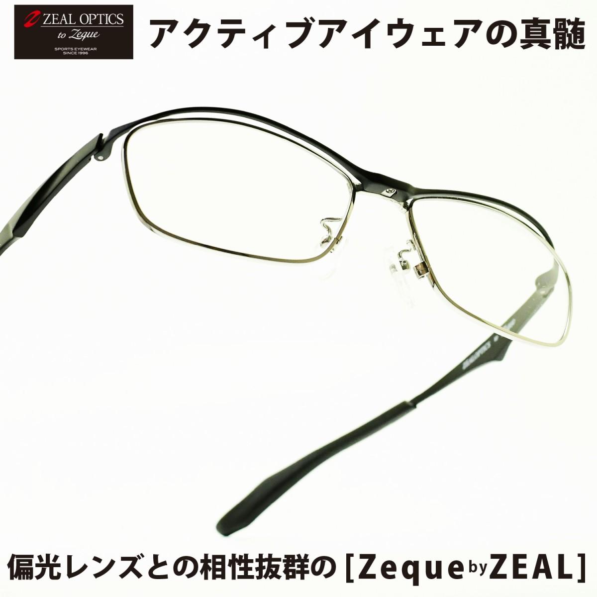 ZEAL ジール Zeque by ZEAL OPTICSWalz AltBLACKメガネ 眼鏡 めがね メンズ レディース おしゃれ ブランド 人気 おすすめ フレーム 流行り 度付き レンズ
