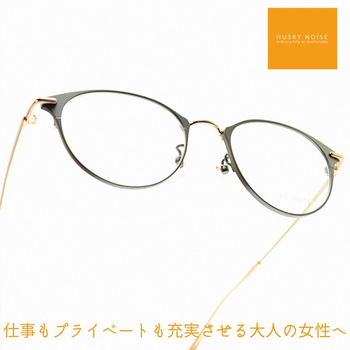 HUSKY NOISE ハスキーノイズH-176 col-1メガネ 眼鏡 めがね メンズ レディース おしゃれ ブランド 人気 おすすめ フレーム 流行り 度付き レンズ