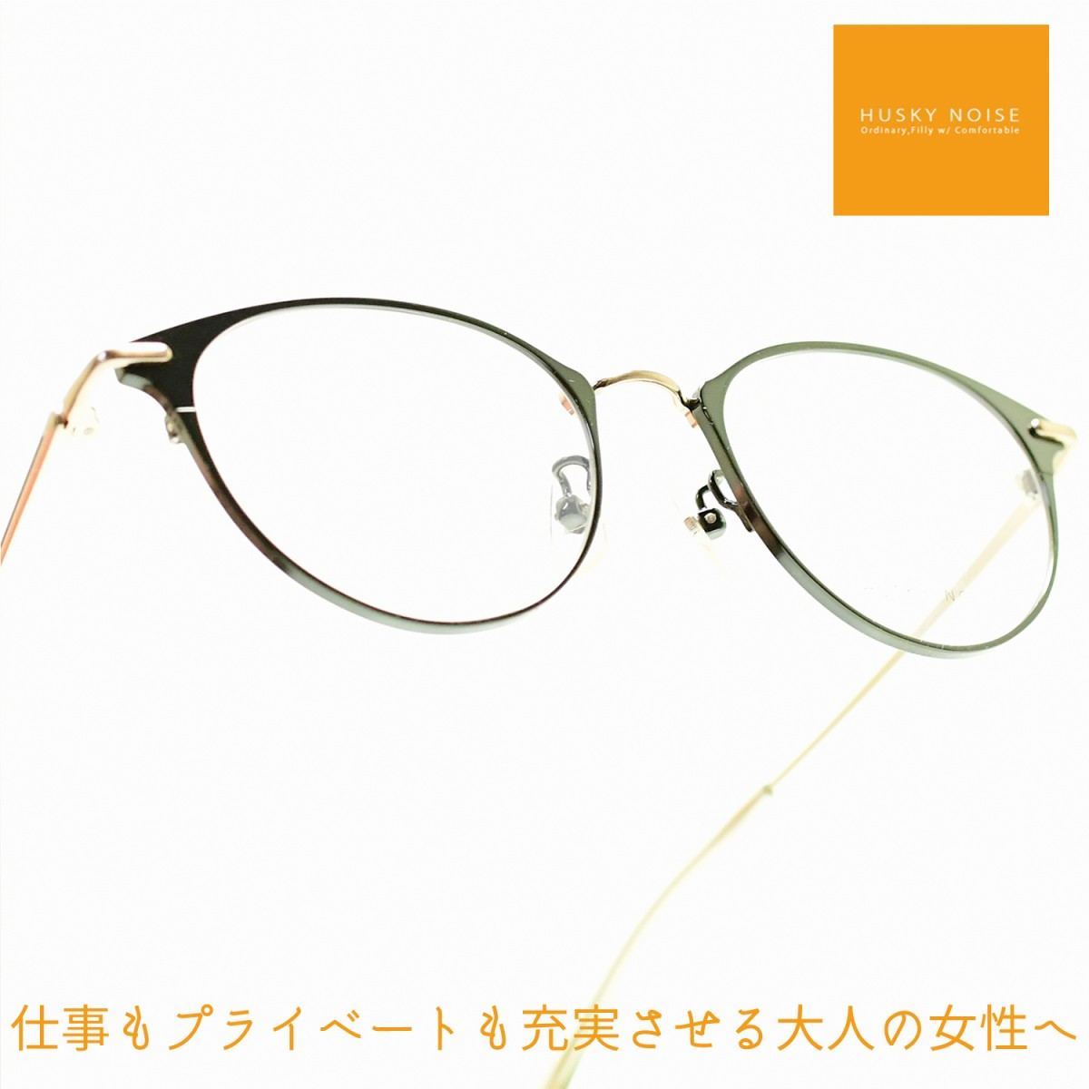 HUSKY NOISE ハスキーノイズH-176 col-4メガネ 眼鏡 めがね メンズ レディース おしゃれ ブランド 人気 おすすめ フレーム 流行り 度付き レンズ