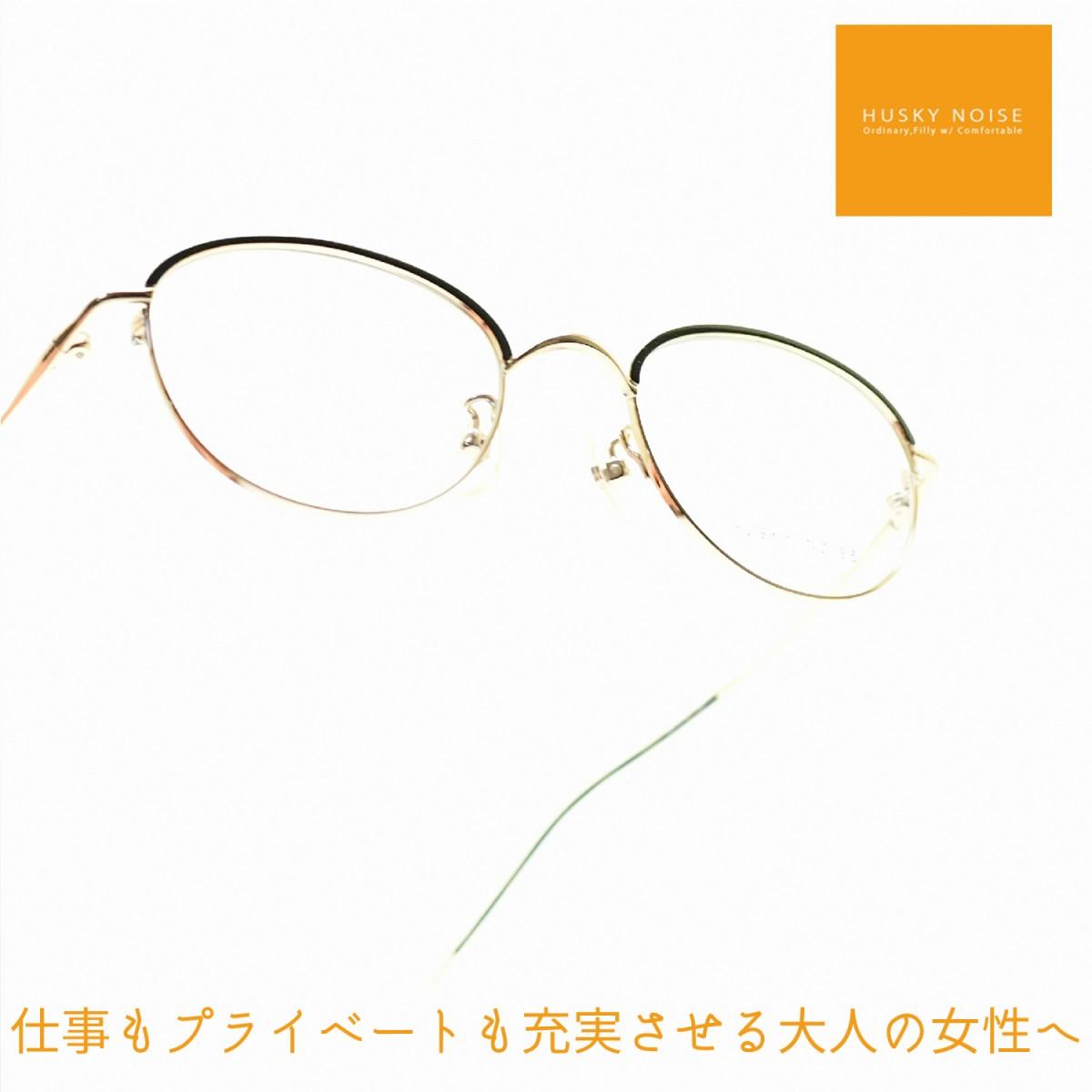 HUSKY NOISE ハスキーノイズH-177 col-1メガネ 眼鏡 めがね メンズ レディース おしゃれ ブランド 人気 おすすめ フレーム 流行り 度付き レンズ
