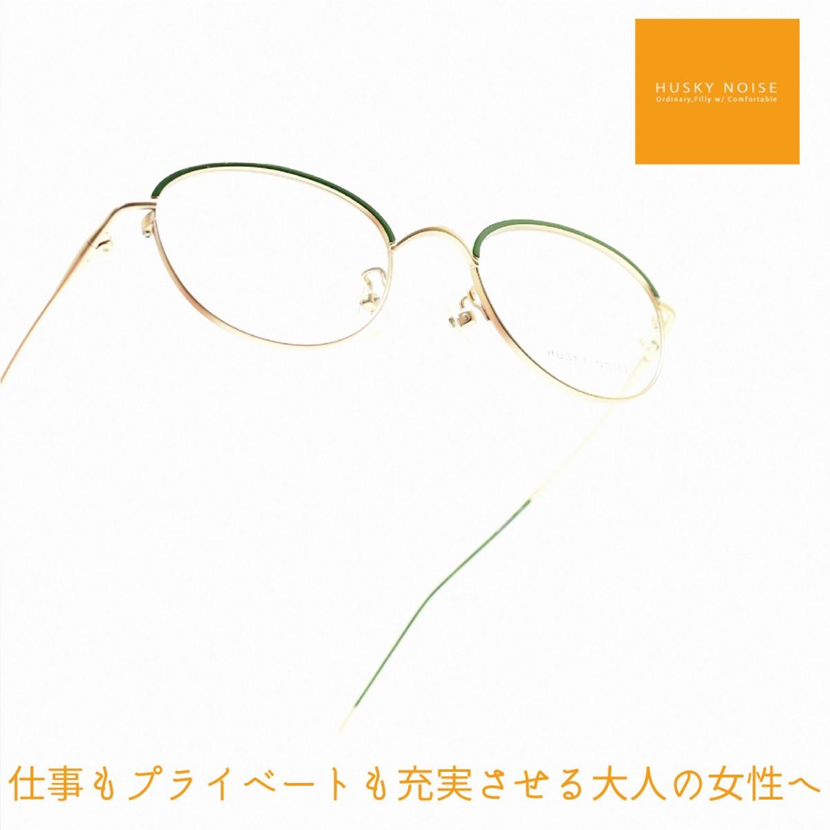 HUSKY NOISE ハスキーノイズH-177 col-4メガネ 眼鏡 めがね メンズ レディース おしゃれ ブランド 人気 おすすめ フレーム 流行り 度付き レンズ