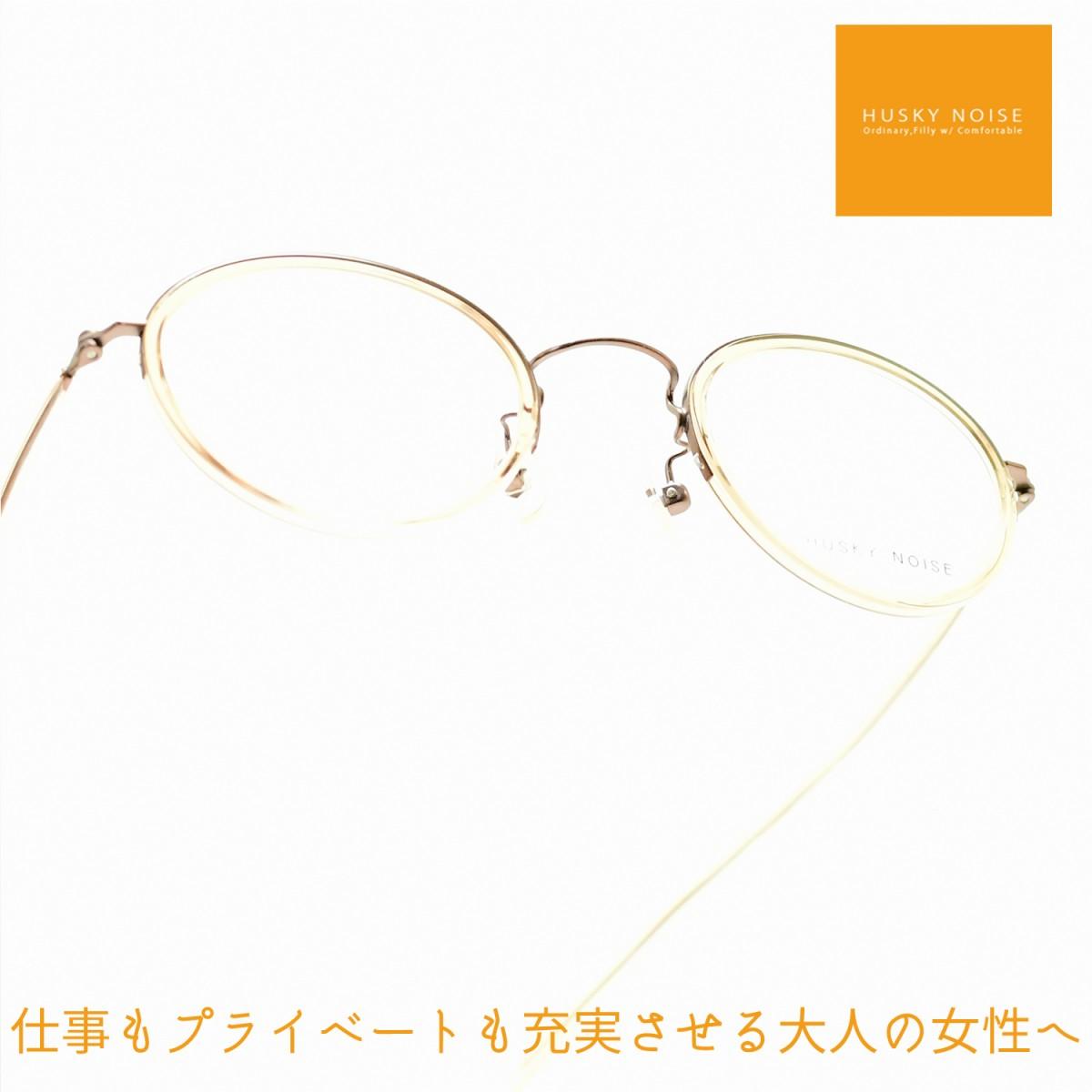 HUSKY NOISE ハスキーノイズH-179 col-2メガネ 眼鏡 めがね メンズ レディース おしゃれ ブランド 人気 おすすめ フレーム 流行り 度付き レンズ