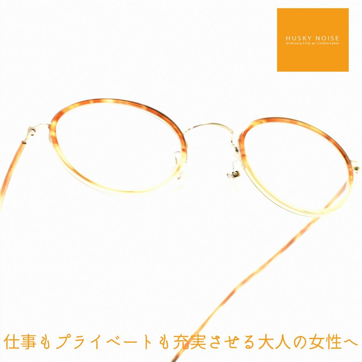 HUSKY NOISE ハスキーノイズH-179 col-4メガネ 眼鏡 めがね メンズ レディース おしゃれ ブランド 人気 おすすめ フレーム 流行り 度付き レンズ