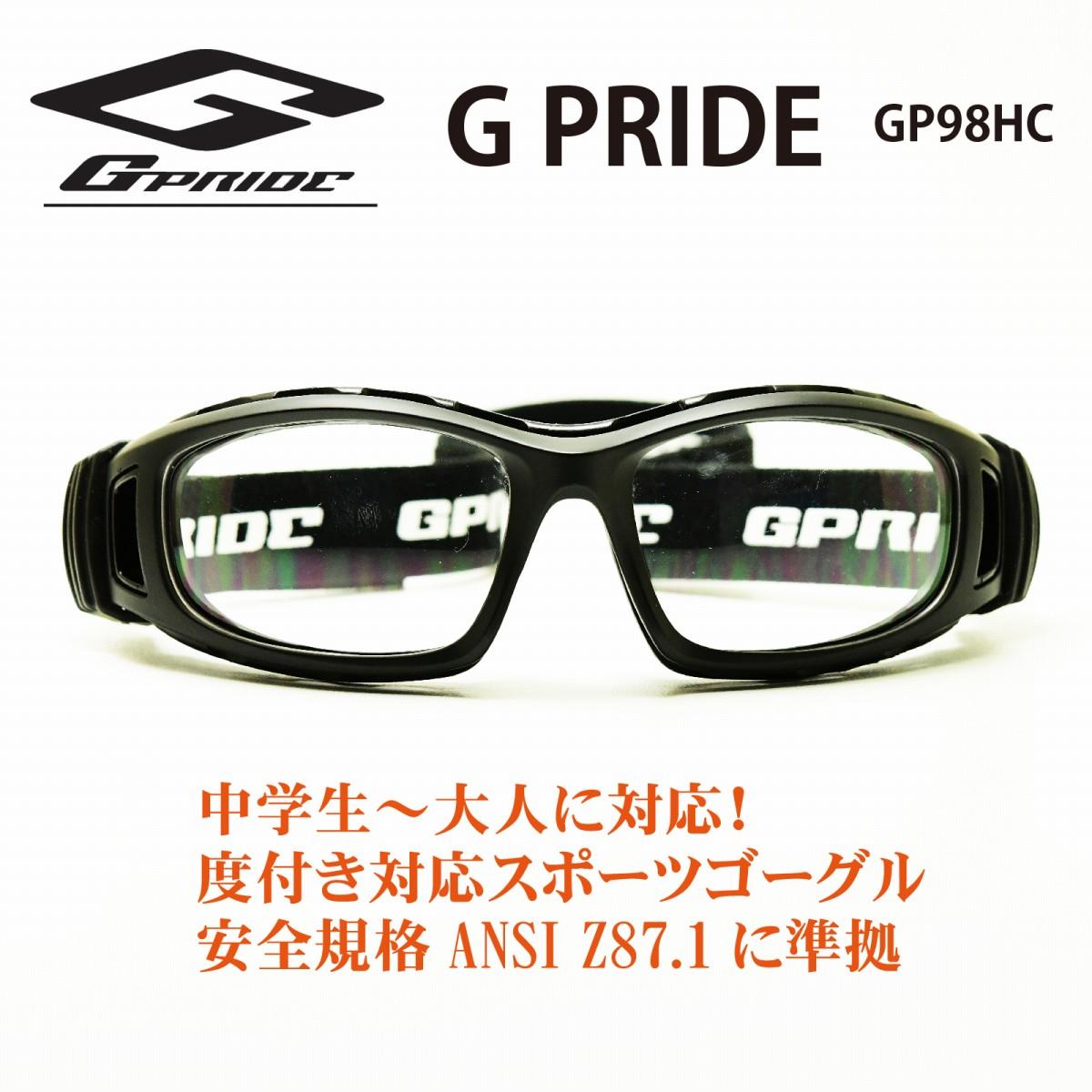 GPRIDE EYE-GLOVEGP98HC ハイカーブモデル度数に合わせてレンズをお選びください通常納期3~8日営業日スポーツ用メガネ スポーツ用ゴーグル サッカー用メガネスポーツの接触事故や衝撃から目を守る