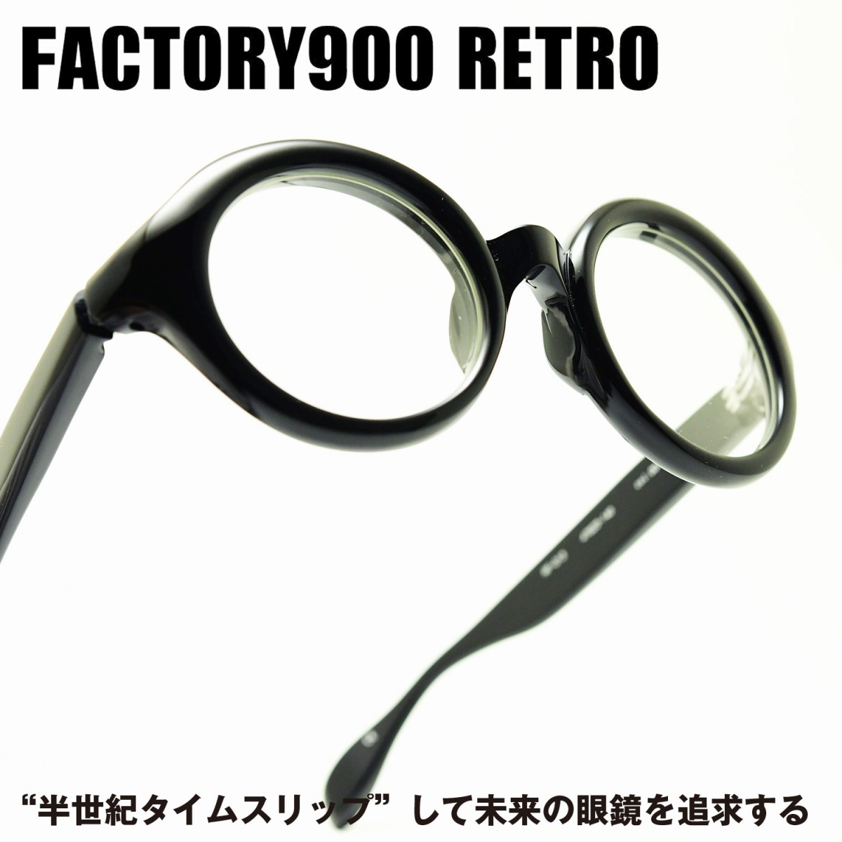 FACTORY900 RETRO ファクトリー900レトロRF-013 col-001