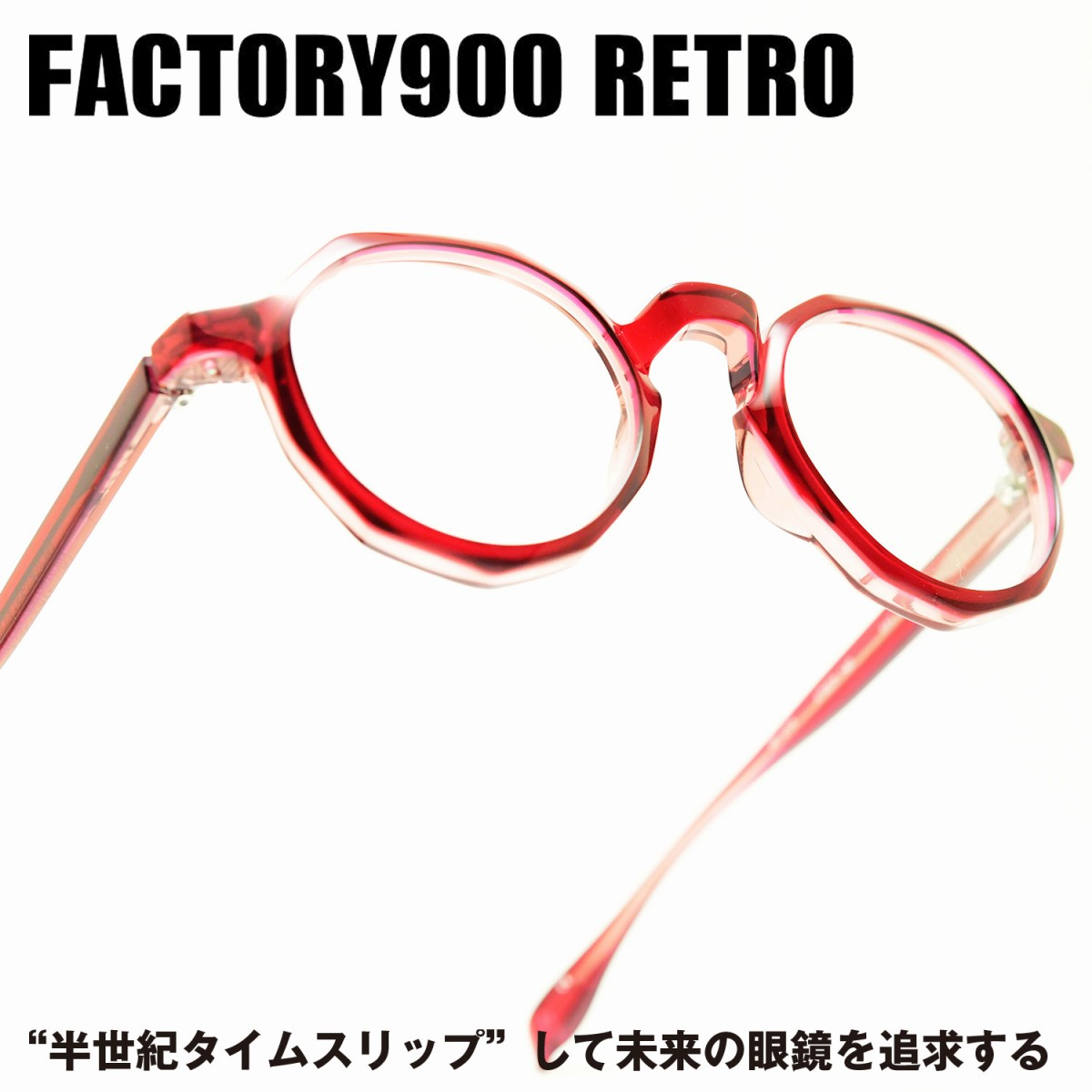 FACTORY900 RETRO ファクトリー900レトロRF-015 col-238