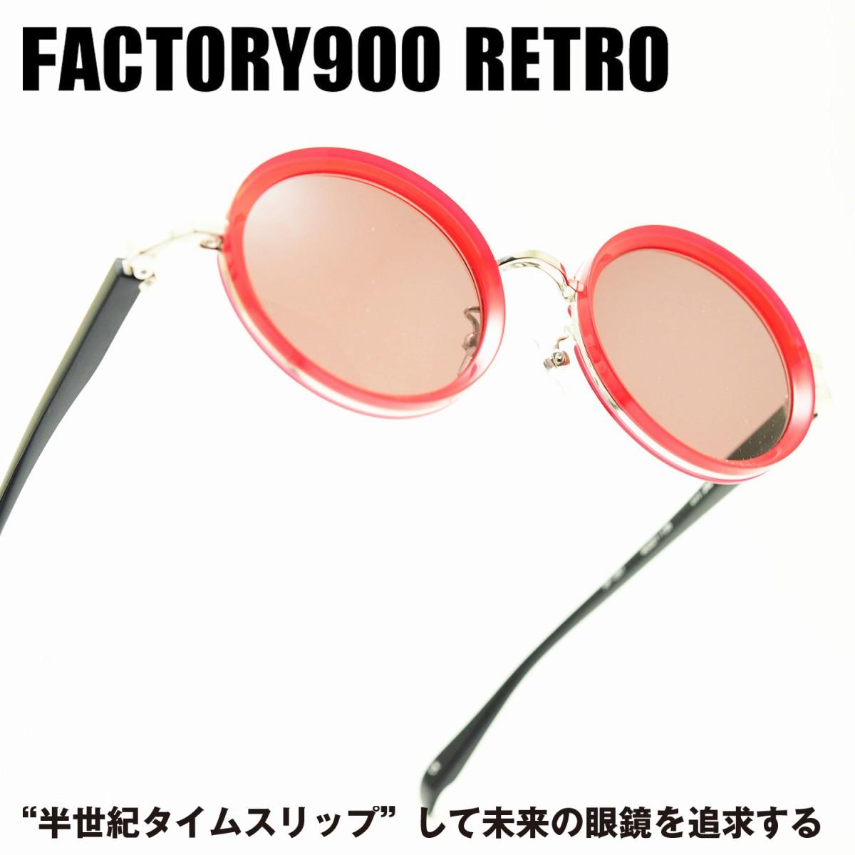 FACTORY900 RETRO ファクトリー900レトロRF-051 col-282