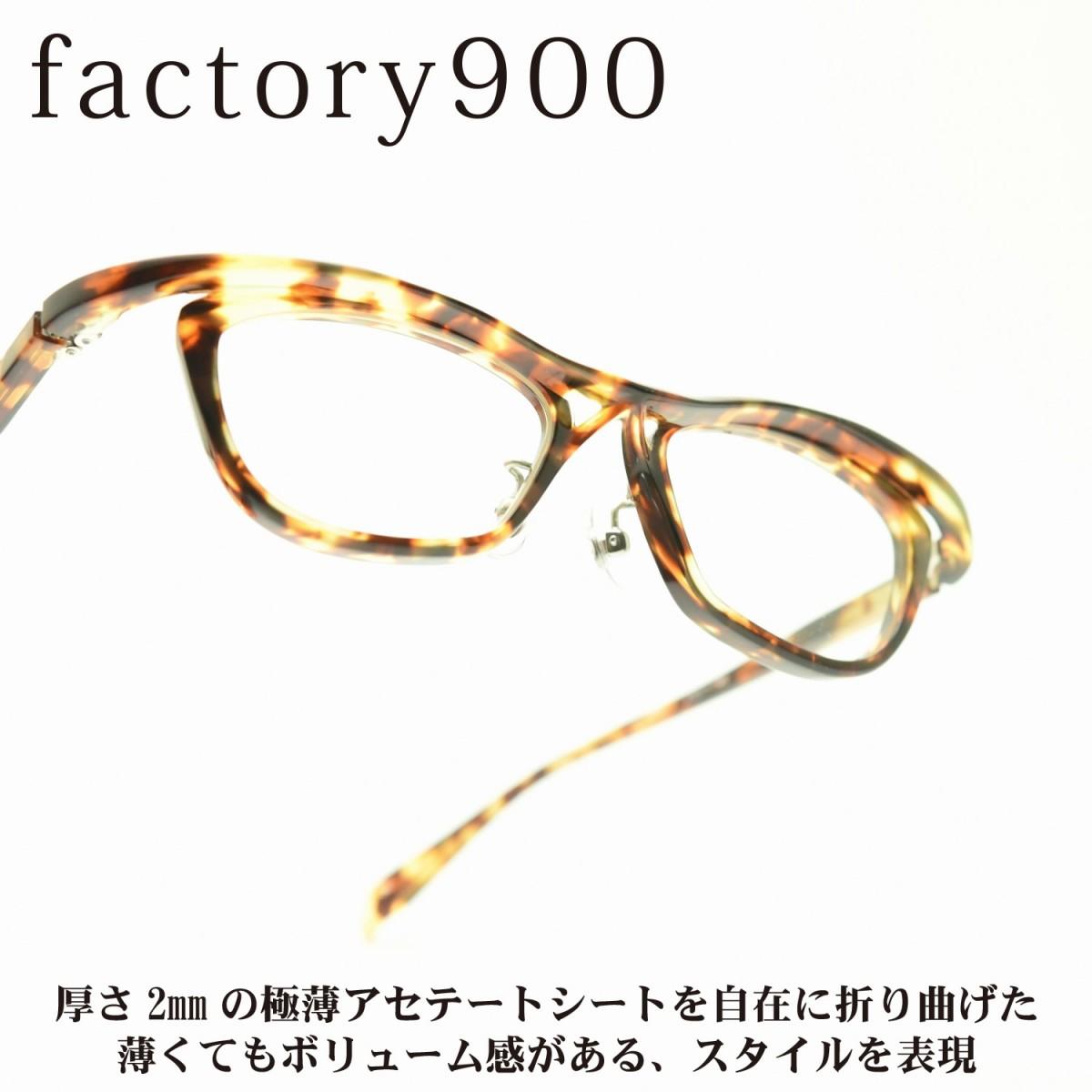 factory900 ファクトリー900FA-2032 col-159