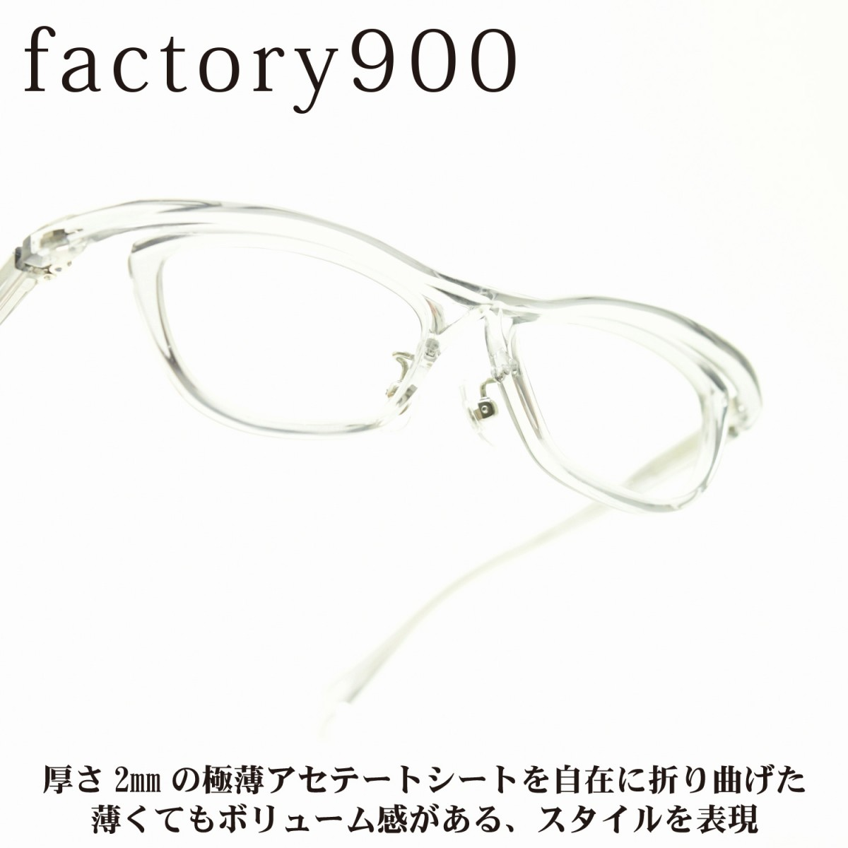factory900 ファクトリー900FA-2032 col-840