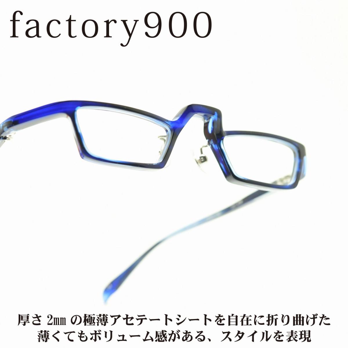 factory900 ファクトリー900FA-2040 col-478リーディンググラス 老眼鏡用フレーム