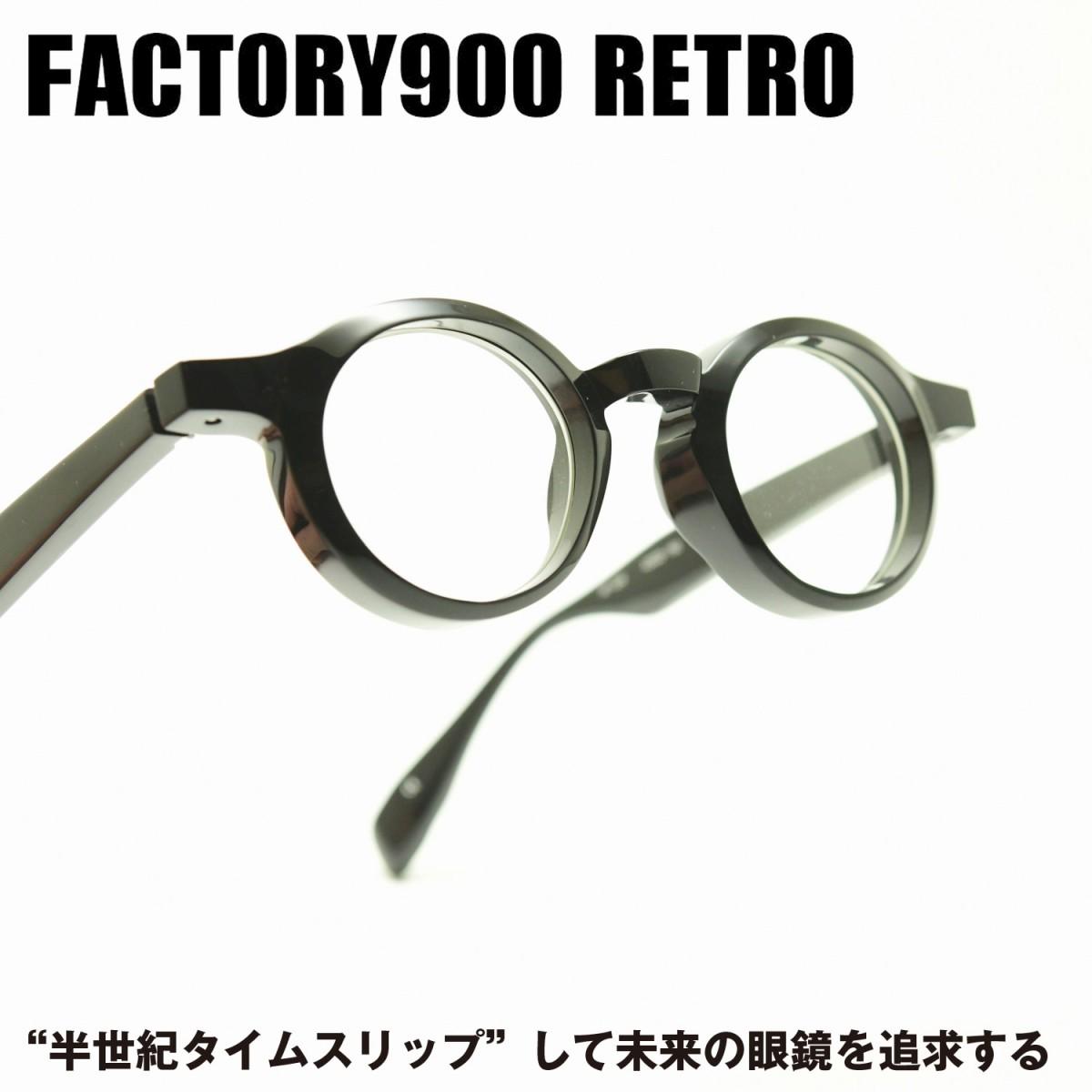 FACTORY900 RETRO ファクトリー900レトロRF-004 col-001